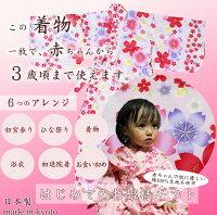 送料無料☆赤ちゃんの着物鞠赤・浴衣・バスローブ・湯上げ・出産祝いにセレモニードレスお宮参りのでんちにも