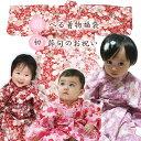 選べる福袋ひな祭りまつりお祝い赤ちゃんの着物 着心地を考えたベビー着物 初節句のお祝いに