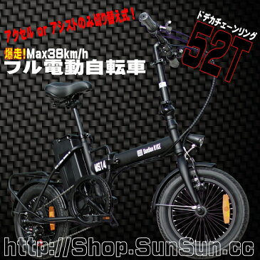 Max38km/h パワフル500W仕様 切り替え式 フル電動アシスト自転車(電動アシストのみへ変更可)