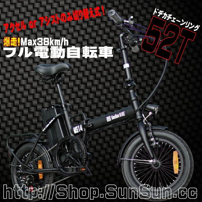 Max38km/h パワフル500W仕様 折り畳みフル電動アシスト自転車(電動アシス...