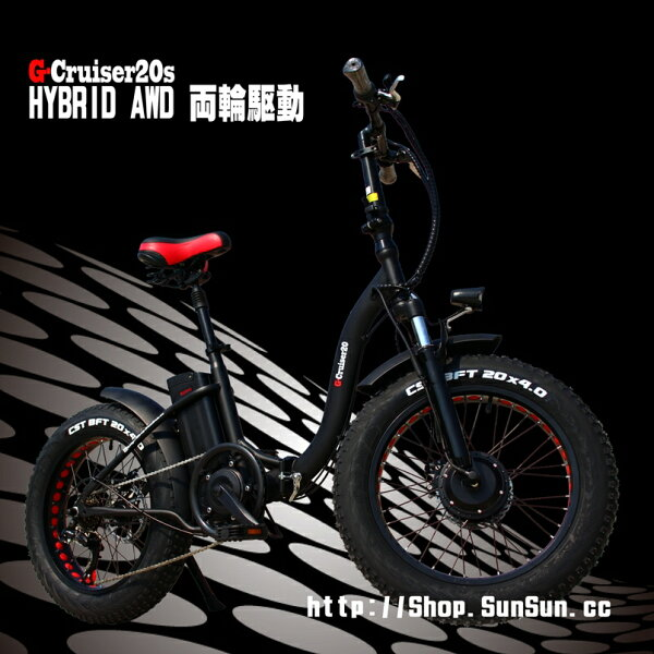 両輪駆動 HYBRID電動ファットバイク自転車G-Cruiser20