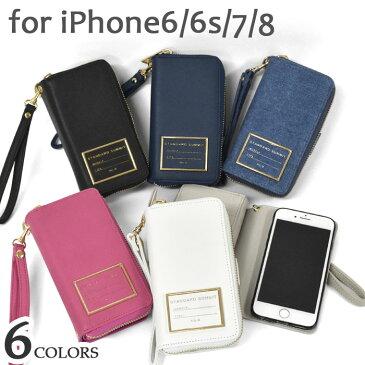 フェイクレザー 小銭入れ付き 手帳型 iPhoneケース /レディース レザー 合皮 iPhone6 iPhone6s iPhone7 iPhone8 アイフォン6 アイフォン6s アイフォン7 アイフォン8 オシャレ かわいい カード収納 手帳型 ケース カバー ミラー付き スタンド付き ショルダー/