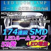 ムーヴ ムーヴカスタム LA150S/LA160S 専用設計 LEDルームランプ 174連級 ホワイト
