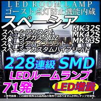 SUZUKIスペーシアスペーシアカスタムMK32SLEDルームランプ228連級ホワイトブルーピンク選択可能