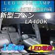 ダイハツ NEW 新型コペン LA400K LEDルームランプ 18連 SMD 純白 ホワイト