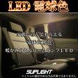 ダイハツ NEW 新型コペン LA400K LEDルームランプ 15連 電球色(暖色)