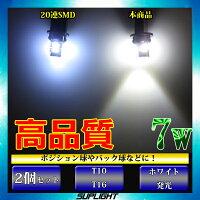 【ハイブリッド車対応】T10T167w小型ショートタイプCREE+5630SMDプロジェクター採用長寿命拡散LEDポジション・バックランプ【無極性】ホワイト