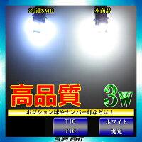 【ハイブリッド車対応】T10T165630SMD3wプロジェクター採用LEDホワイト【無極性】