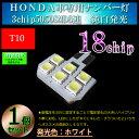 HONDA車専用 T10 ナンバー灯(ライセンスランプ) LED ホワイト【無極性】
