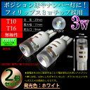 【ハイブリッド車対応】T10 LED T16 LED フィリップスチップ 3w ステルス化 超長寿命 ホワイト【無極性】