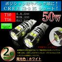 T10 T16 50w ALL CREE XB-D プロジェクター無し 35mm LED 【無極性】 ホワイト【ハイブリッド車対応】