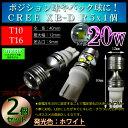 【ハイブリッド車対応】T10 T16 20w CREE LED ポジション・バック球 ホワイト 無極性 【リフレクター効果】