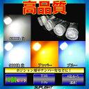4個セット T10 T16 ダイヤカットレンズ 5630SMD LED 【ホワイト6000k/ホワイト9000k/アンバー/ブルー】●