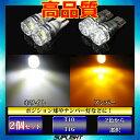 LEDライト T10 T16 LED 5w クリスタルカットレンズ ホワイト or アンバー 【無極性】●