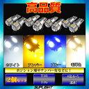 【ハイブリッド車対応】T10ウエッジ球 15連級 LED 【無極性】ホワイト アンバー ブルー 電球色(暖色)●
