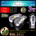 T10 LED T16 LED 【24V車用】5630SMD 3w プロジェクター LED ホワイト【無極性】