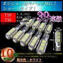 10個 T10 T16 3chip13連SMD 39連級 LED ポジション・バックランプ ホワイト
