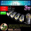 【ハイブリッド車対応】4個セット T10 T16 5630SMD 3w 長寿命 LED ホワイト【無極性】●
