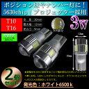 【ハイブリッド車対応】T10 T16 5630SMD 3w プロジェクター採用 LED ホワイト【無極性】●