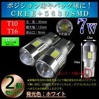 【ハイブリッド車対応】T10T167w小型タイプCREE+5630SMDプロジェクター採用長寿命拡散LEDポジション・バックランプホワイト
