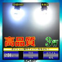 ナンバー灯に最適LEDT105630SMD3wショートタイプホワイト【無極性】