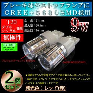 【ハイブリッド車対応】T20ダブル球 シングル球/ S25ダブル球(BAY15D) 9w ブレーキ球 LED 無極性 レッド 赤