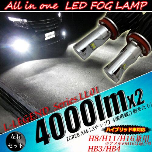 L-LEGEND LL01 8000LM (4000LMx2) LEDフォグランプ ハイビームホワイト【コンビ...