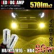 【80w】イエロー発光 LEDフォグランプ【H8 H11 H16 HB4】 黄色【ハイブリッド車対応】【LEDフォグ入門編】【コンビニ受取対応商品】