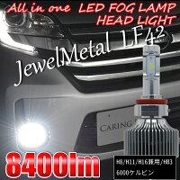 LEDフォグランプH8H11H16ハイビームHB38400lmLED角度調整可能回転式【ジュエルメタルLF42】
