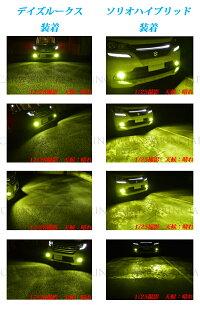 イエロー発光LEDフォグランプ【H8H11H16HB4】黄色【ハイブリッド車対応】【コンビニ受取対応商品】