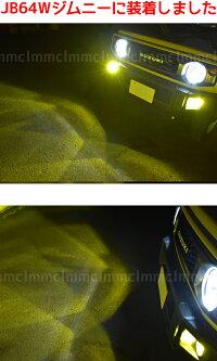 LEDフォグランプH8H11H16HB4車検対応イエロー発光黄色【ハイブリッド車対応】