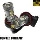 【80w】イエロー発光 LEDフォグランプ【H8 H11 H16 HB4】 黄...