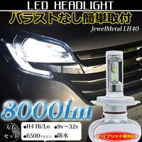 [発売記念価格2月末まで]LEDヘッドライトH4車検対応【バラストなし】Hi/Lo切替8000lm配光調整可能カットラインOK【ハイブリッド車対応】【ジュエルメタルLH40】【コンビニ受取対応商品】