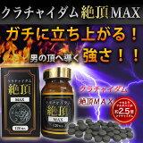 クラチャイダム絶頂MAX大容量120粒メンズ健康サプリ/マカ/赤マムシ/男性サプリ