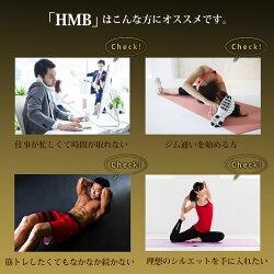 HMB人気のHMBサプリ1日分2000mg配合オススメマックスボディHMB(エイチエムビー)/細マッチョ応援/メタル/マッスル筋肉