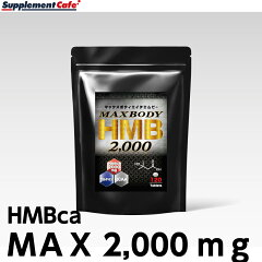 HMB人気のHMBサプリ2000mg配合オススメマックスボディHMB(エイチエムビー)約1か月分30日分/細マッチョ応援/プロテインダイエット/筋肉
