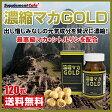 【お買い物マラソンSALE セール中♪】濃縮 マカ ゴールド大容量120粒 【全国送料無料】