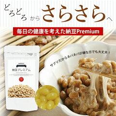ナットウキナーゼ納豆キナーゼナットウサプリPremiumGrain納豆プレミアム90粒入りナットウキナーゼ、レシチン、ビタミンE配合サプリメント!エイジングケア