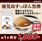 鹿児島すっぽん黒酢黒酢もろみ末、大豆分離たんぱく、スッポン末配合サプリメント!エイジングケア