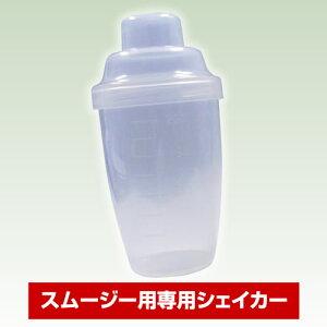スムージーデダイエットベジナチュラル【専用シェイカー】スムージーデダイエットベジナチュラル