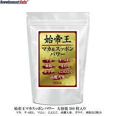 始帝王マカ&スッポンパワー360粒ビッグサイズの約6か月分すっぽんマカ高麗人参マムシ皇帝