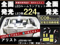 ★驚くほど明るいルームランプ☆アリスト160 全面発光LEDルームランプセット 5pieces
