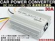 冷却ファン付 デコデココンバーター 24V→12V変換器30A『あす楽可能』DCDC
