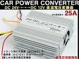 冷却ファン付 デコデココンバーター 24V→12V変換器25A『あす楽可能』DCDC