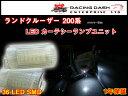 R-DASH製■ランクル200系 LEDドアカーテシーランプ 2個セット『あす楽可能』【ランドクルーザーUZJ200W URJ202W トヨタ TOYOTA toyota】【カー用品】