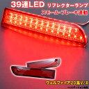 アルファード/ヴェルファイア20系 LED リフレクター スモール...