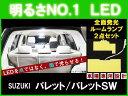 【パレット/パレットSW/PALETTE】とても明るい☆全面発光LEDル...