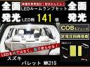 【マラソンP5倍】スズキ パレット PALETTE MK21S 全面発光LED...