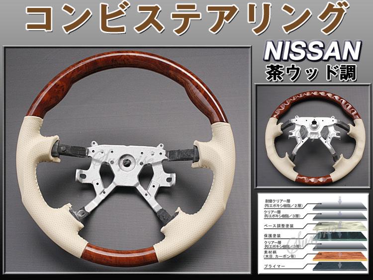 内装パーツ, ステアリング・ハンドル E51 NISSAN nissan