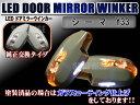 【送料無料】 シーマ Y33 LED ウインカー ドアミラー カバー ...